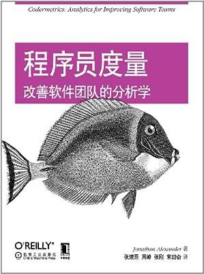 O'Reilly精品图书系列•程序员度量:改善软件团队的分析学.pdf