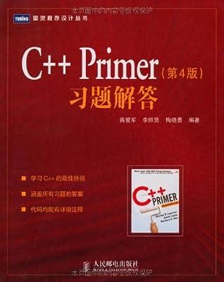 C++ Primer习题解答.pdf