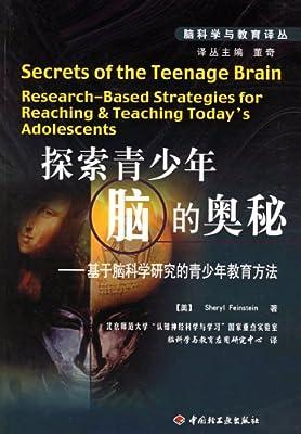 探索青少年脑的奥秘.pdf