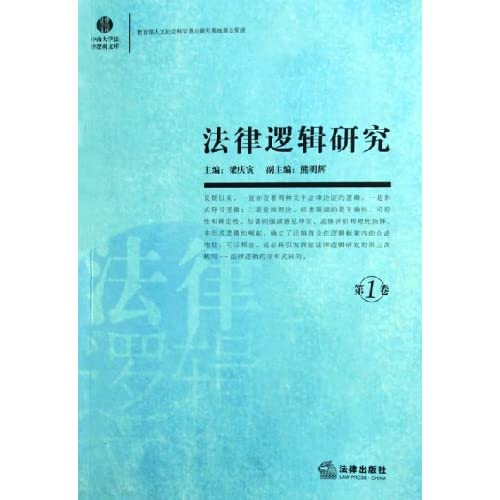 法律逻辑研究(第1卷)/中山大学法律逻辑文库