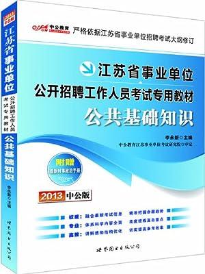 中公教育•江苏省事业单位招聘工作人员考试专用教材:公共基础知识.pdf