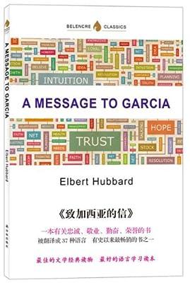 字里行间英文经典:致加西亚的信.pdf