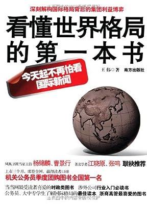 看懂世界格局的第一本书.pdf
