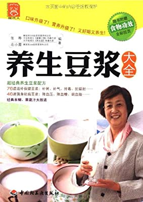 养生豆浆大全.pdf