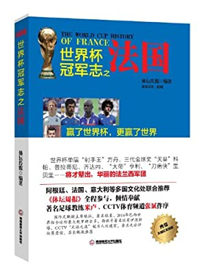 世界杯冠军志之法国.pdf