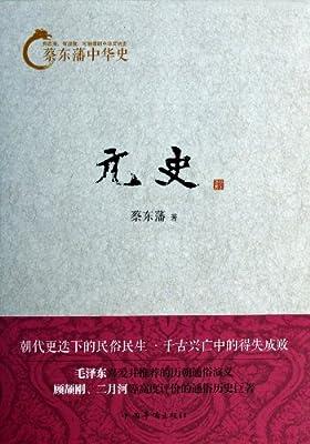 蔡东藩中华史:元史.pdf