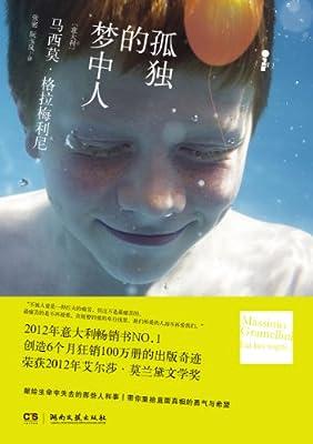 孤独的梦中人.pdf