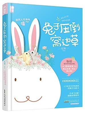 兔子压倒窝边草.pdf