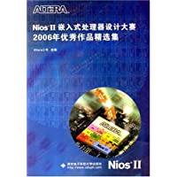 Nios 2嵌入式处理器设计大赛2006年优秀作品精选集