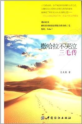 撒哈拉不哭泣:三毛传.pdf