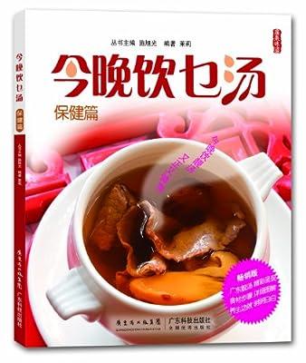 今晚饮乜汤:保健篇.pdf