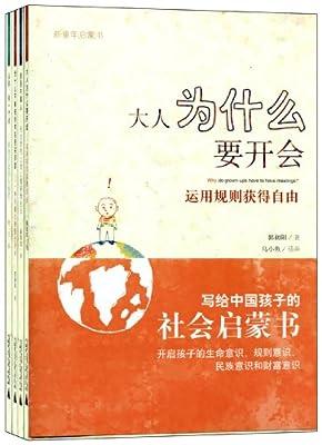 新童年启蒙书.pdf
