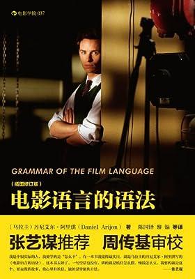 电影学院037•电影语言的语法.pdf
