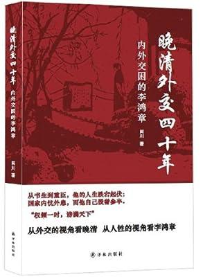晚清外交四十年:内外交困的李鸿章.pdf