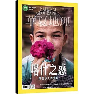 华夏地理 2016年新刊杂志预订 订阅.pdf