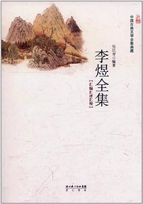 中国古典文学全集典藏:李煜全集.pdf