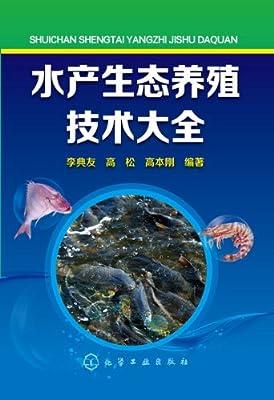 水产生态养殖技术大全.pdf
