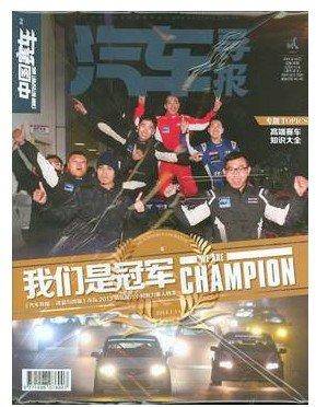 汽车导报 中国赛车杂志2014年2月.pdf