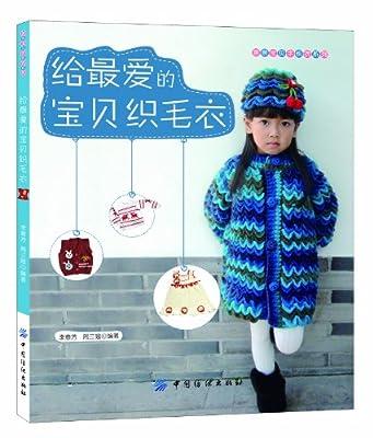 给最爱的宝贝织毛衣.pdf