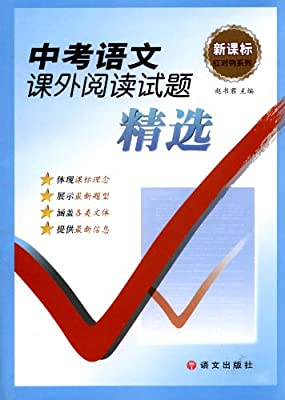 新课标红对钩系列:中考语文课外阅读试题精选.pdf