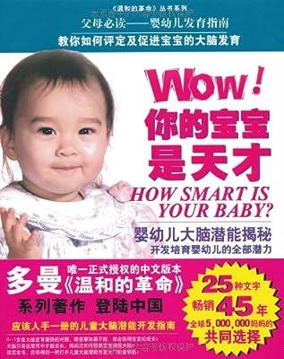Wow!你的宝宝是天才.pdf