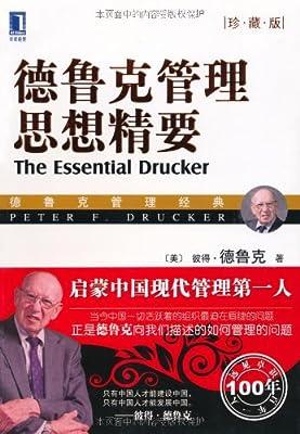 德鲁克管理思想精要.pdf