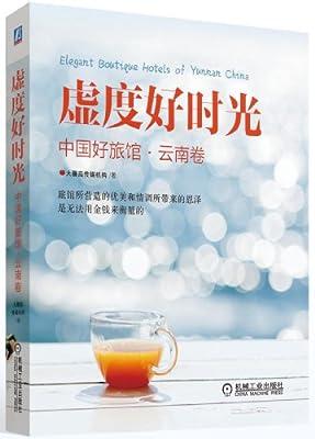 虚度好时光:中国好旅馆•云南卷.pdf
