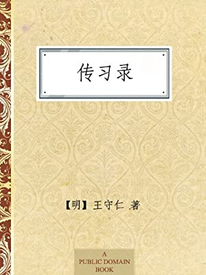 传习录.pdf