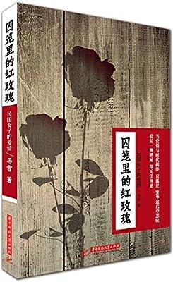 囚笼里的红玫瑰:民国女子的爱情.pdf