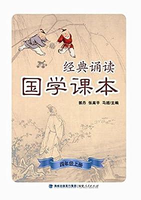 经典诵读·国学课本:四年级上册.pdf