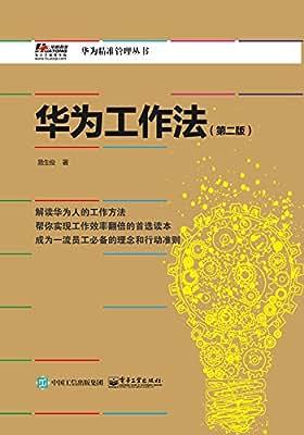 华为工作法.pdf