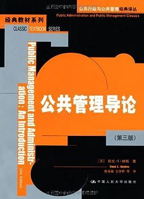 公共管理导论.pdf