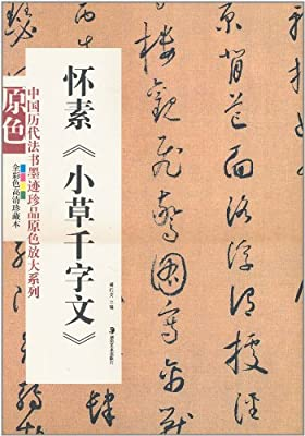 怀素《小草千字文》.pdf