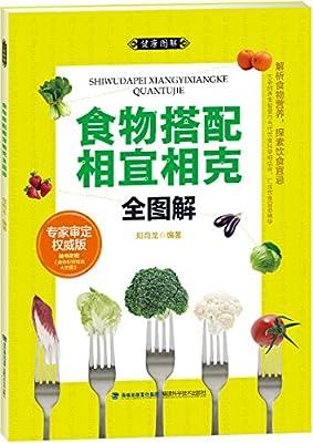 大图谱:食物搭配相宜相克全图解.pdf