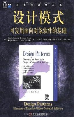 计算机科学丛书:设计模式 可复用面向对象软件的基础.pdf