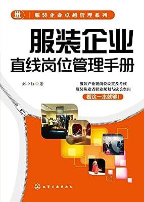 服装企业直线岗位管理手册.pdf