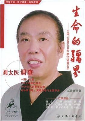 生命的疆界:中国太医养生自疗案例调查实录.pdf