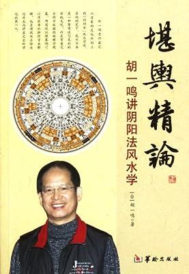 堪舆精论:胡一鸣讲阴阳法风水学.pdf