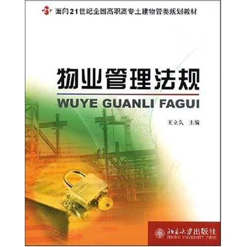 物业管理法规(面向21世纪全国高职高专土建物管类规划教材)