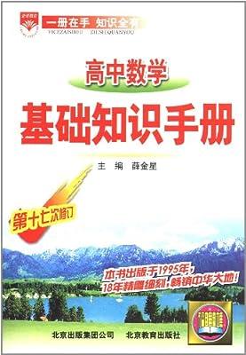 金星教育•基础知识手册:高中数学基础知识手册.pdf