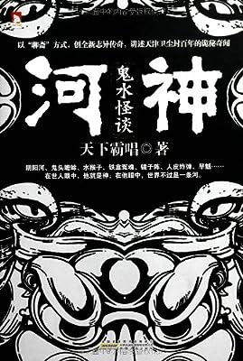 河神:鬼水怪谈.pdf