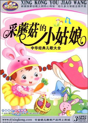 可爱的小象钢琴谱; 聪明宝贝:采蘑菇的小姑娘; 更是儿童学习儿歌与