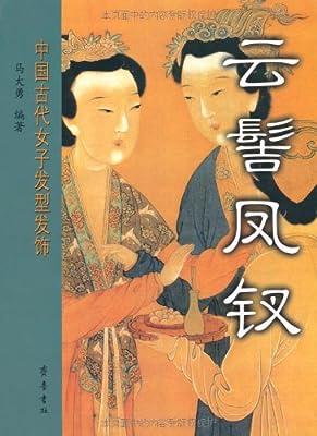 云髻凤钗:中国古代女子发型发饰.pdf