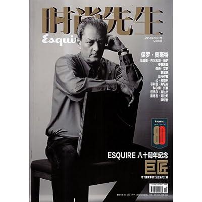 时尚先生杂志2013年10月 ESQUIRE八十周年纪念.pdf