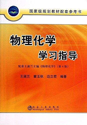 国家级规划教材配套参考书:物理化学学习指导-图片