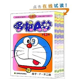 哆啦A梦(珍藏版)(套装共45册) ¥176-50,大开本,或者¥88.2元