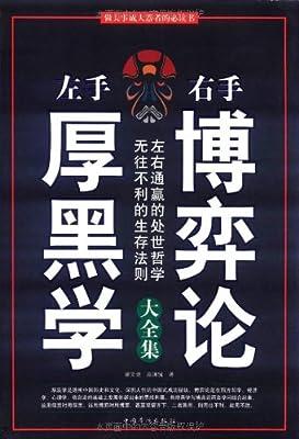 左手厚黑学 右手博弈论大全集.pdf