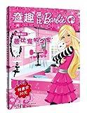 童趣芭比精选集2:芭比宠物之家(2011年)(不附带赠品)