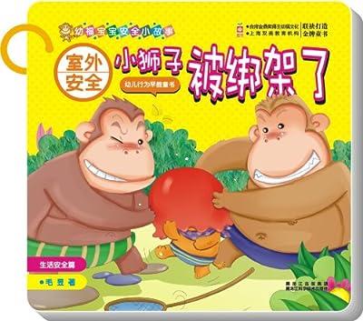 幼福宝宝小故事·室外安全:小狮子被绑架了.pdf