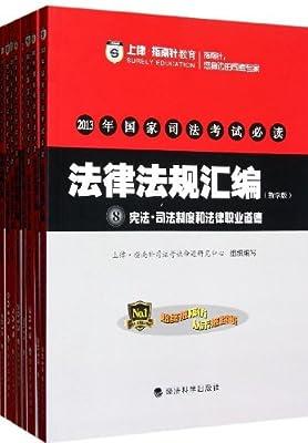 2013年国家司法考试必读法律法规汇编.pdf